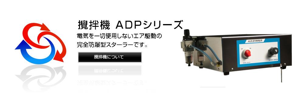 攪拌機 ADPシリーズ 電気を一切使用しないエア駆動の完全防爆型スターラーです 攪拌機について