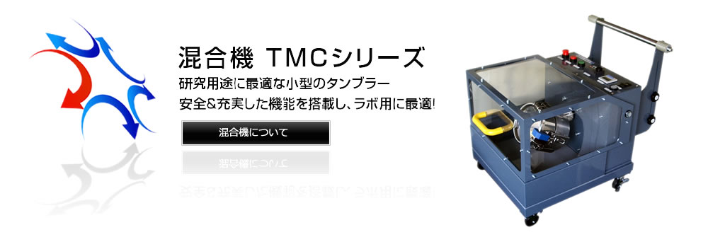 混合機 TMCシリーズ 研究用途に最適の小型のタンブラー 安全&充実した機能を搭載し ラボ用に最適 混合機について