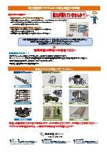 磁力計測代行業務
