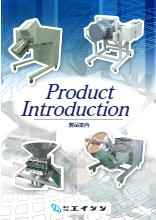 エイシン取り扱い製品 総合カタログ