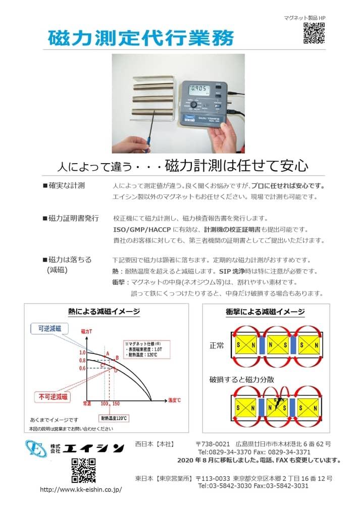 磁力測定代行業務